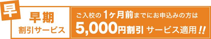 早期申込割引サービス:ご入校の1ケ月前までにお申し込みの方は、5,000円割引サービス適用!!
