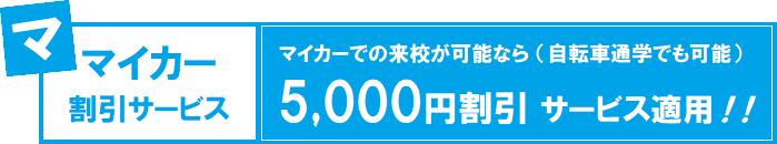 マイカ―割引サービス:マイカーでの来校が可能な方は、5,000円割引サービス適用!!(自転車通学でも可能)