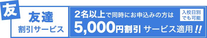 友達割引サービス:2名以上で同時にお申し込みの方は、5,000円割引サービス適用!!(入校日別でも可能)